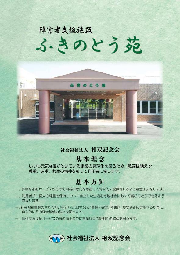 http://www.fukinotouen.jp/files/lib/1/27/202003171114006212.PNG